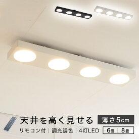 シーリングライト おしゃれ 薄型 ledシーリングライト 照明器具 シンプル 長方形 寝室 照明 シーリング 調光 調色 リビングライト 8畳 6畳 4灯 スポットライト 電気 タイマー 明るい モダン リモコン リモコン付 revm3