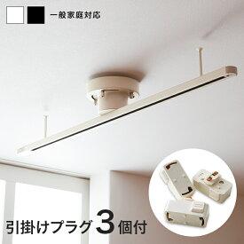 ダクトレール 照明 ライティングレール 1m 100 プラグ プラグセット おしゃれ 照明器具 天井照明 ペンダントライト用 スポットライト用 照明 引掛けプラグセット テレワーク デスクカーペット デスク下ラグ
