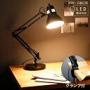 [クーポンで10%OFF! 11/1 0:00-23:59] デスクライト デスクランプ led スタンドライト 照明 ライト クリップ クラン…