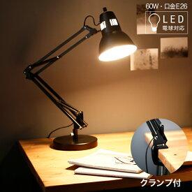 [ポイント10倍! 9/15 18:00-9/17 0:59] デスクライト ライト クリップ クランプ スタンドライト デスクランプ led 照明 Zライト デスク照明 学習机 インテリア照明 スチール おしゃれ