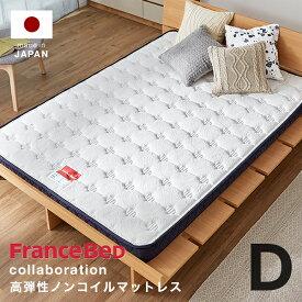 マットレス ダブル ウレタンマットレス フランスベッド FranceBed J-rest ノンコイルマットレス 衛生マットレス 国産 日本製 新生活