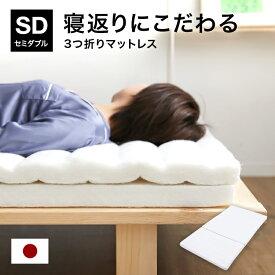 [ポイント3倍! 9/15 18:00-9/17 0:59] マットレス 日本製 セミダブル 115×195cm 敷布団 折りたたみ 三つ折り 布団 ふとん 寝具 体圧分散 波型 フラット 三折り 洗えるカバー 国産 一人暮らし