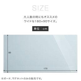 ガラスホワイトボード