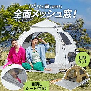 テント ワンタッチ ワンタッチテント サンシェード キャンプ用品 コンパクト 軽量 おしゃれ キャンプ 山 2人用 3人用 簡易テント 日よけ 雨よけ サンシェード UVカット アウトドア ビーチ 海