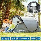 [2ポール]テント
