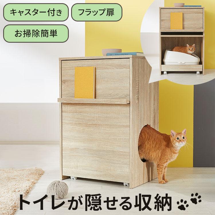 ネコトイレ トイレ収納 トイレ 猫トイレ ラック 収納棚 シンプル ナチュラル 収納ラック 猫 ねこ ネコ リビング ペット 猫雑貨 ネコ家具 猫家具
