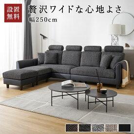 ソファー ソファ コーナーソファ カウチソファー カウチ コーナーソファー 3人掛け 3人掛けソファー 三人掛け 4人掛け ヘッドレスト付 sofa 開梱設置 組み立て無料