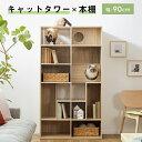 キャットウォーク 猫 家具 本棚 おしゃれ 収納棚 木製 幅90cm チェスト キャビネット 収納 90 キャットタワー ブック…