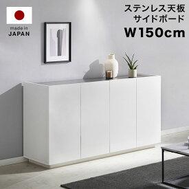 収納棚 チェスト キャビネット サイドボード リビングボード ステンレス ホワイト リビング 棚 収納 おしゃれ たんす ローボード サイドチェスト タンス 150cm シンプル かっこいい 国産 日本製 テレワーク 在宅