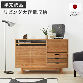 サイドボード キャビネット ナチュラル 木製 収納棚 チェスト リビング収納 ディスプレイラック ラック 棚 台 収納 おしゃれ 扉 収納ボックス リビングボード リビング 幅120 国産 日本製 テレワーク 在宅
