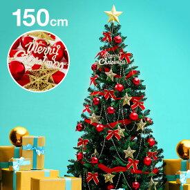[1時間限定!!クーポンで10%OFF! 8/25 0:00-0:59] 累計56,000本!全部入り クリスマスツリー 150cm おしゃれ led クリスマス ツリー かわいい クリスマスツリーセット スタンダード オーナメントセット フルセット オーナメント LED ライト ギフト プレゼント