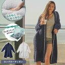 [クーポンで1000円OFF! 12/4 20:00-12/11 1:59] グルーニー もこもこ カーディガン ロング groony 着る毛布 ルームウェア ...