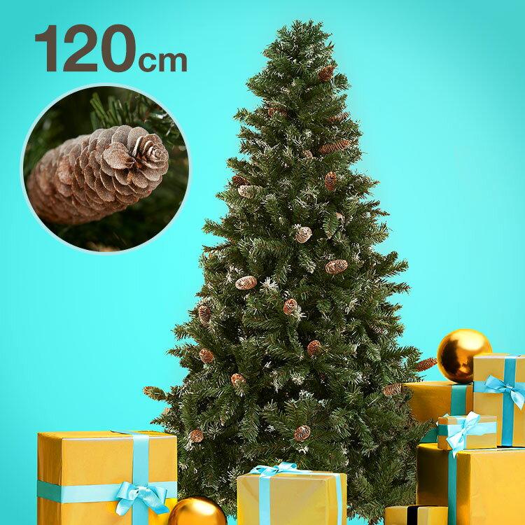 [クーポンで250円OFF 1/19 18:00〜1/22 0:59] クリスマスツリー 120cm クリスマス ツリー 120cmクリスマスツリー シンプル 松ぼっくり 置物 店舗用 法人用 業務用 ショップ用 簡単組立 ギフト プレゼント