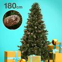 クリスマスツリー 180cm クリスマス ツリー 180cmクリスマスツリー シンプル 松ぼっくり 置物 店舗用 法人用 業務用 …