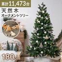 [福袋クーポンで7%OFF! 12/6 18:00-12/10 0:59] クリスマスツリー クリスマス ツリー 北欧風 オーナメント おしゃれ …