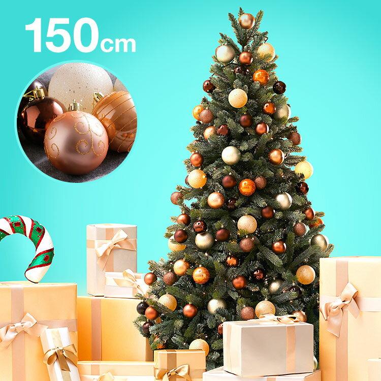 クリスマスツリー 150cm おしゃれ オシャレ かわいい おすすめ クリスマス ツリー クリスマスツリー チョコツリー LEDライト クリスマス オーナメント付き オーナメント LED 店舗用 法人用 簡単組立 ギフト プレゼント