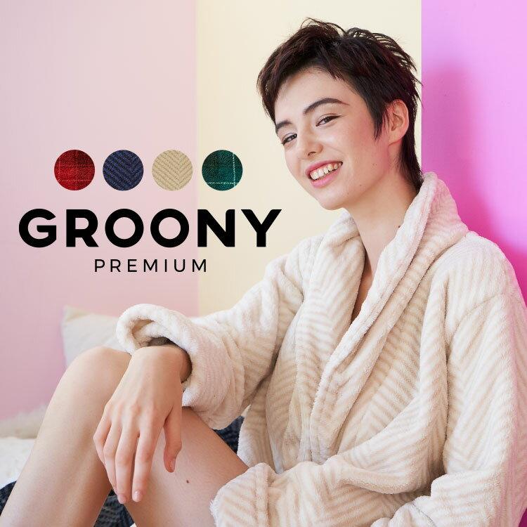 着る毛布 グルーニー プレミアム 限定カラー 静電気を防ぐ マイクロファイバー毛布 着るブランケット 毛布 あったかグッズ レディース メンズ フリース ガウン groony premium パジャマ ルームウェア