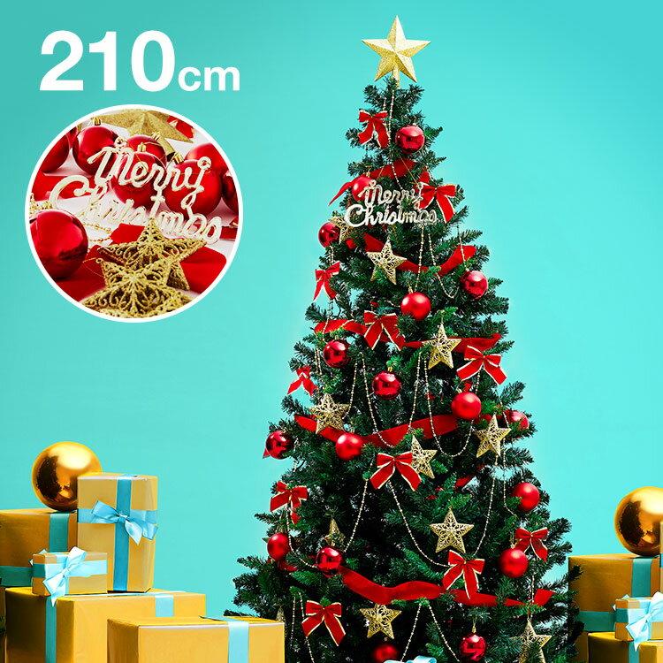 シリーズ累計出荷台数 5万本突破 クリスマスツリー 210cm クリスマスツリーセット クリスマスツリー210cm オーナメント付 飾りオーナメントセット オーナメント LED 店舗用 法人用 業務用
