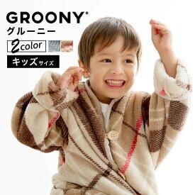 着る毛布 子供 子供用 キッズ グルーニー 冬 もこもこ ルームウェア ジュニア 子ども 秋冬 あったかグッズ パジャマ 毛布 ボア 子供服 静電気防止 ふわふわ かわいい おしゃれ おすすめ マイクロファイバー groony