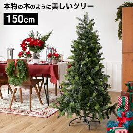 クリスマスツリー クリスマス ツリー ヌードツリー おしゃれ シンプル 150cm 150 ドイツトウヒ風 かわいい コンパクト収納 飾り付け自由 christmas Xmasツリー tree インテリア 北欧風の部屋とも相性◎ センチ 福袋