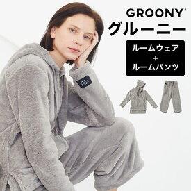 ルームウェア もこもこ 冬 上下セット 着る毛布 グルーニー あったかグッズ パジャマ ナイトウェア メンズ レディース パンツ 寝巻き 部屋着 毛布 可愛い おしゃれ 可愛い ふわふわ 寝間着 プレゼント 静電気防止
