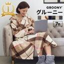 着る毛布 グルーニー 毛布 あったかグッズ ルームウェア 冬 もこもこ パジャマ レディース かわいい メンズ ロング シ…