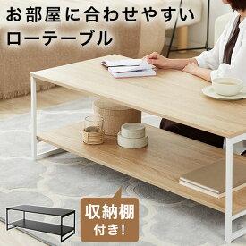 テーブル センターテーブル リビングテーブル コーヒーテーブル 幅108cm 収納付き カフェ シンプル おしゃれ テレワーク 在宅 リモートワーク テレワーキング