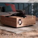 [ポイント10倍! 9/19 20:00-9/24 1:59] 猫 ローテーブル テーブル ペット センターテーブル コーヒーテーブル おしゃ…