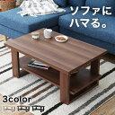 ローテーブル センターテーブル おしゃれ テーブル ウォールナット ロー センター 木製 リビングテーブル 収納 棚 ブ…