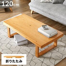 テーブル 折りたたみ ローテーブル 折りたたみテーブル おしゃれ 折り畳み 子供 木製 一人用 センターテーブル リビング コーヒーテーブル コンパクト 一人暮らし 天然木 テレワーク 在宅 リモートワーク 福袋
