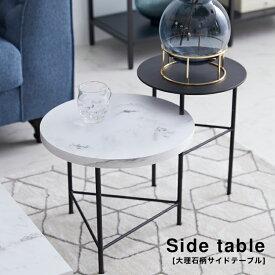 大理石柄 大理石風 テーブル ローテーブル サイドテーブル インテリア おしゃれ ホワイト 黒 回転 スチール 丸 コーヒーテーブル ナイトテーブル 白 ブラック コンパクト モダン マーブル柄 円型