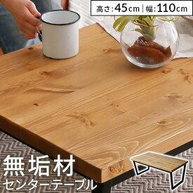 テーブル ローテーブル センターテーブル リビングテーブル カフェ 西海岸 コーヒーテーブル 木製 ヴィンテージ コンパクト シンプル 木製テーブル ワンルーム おしゃれ 無垢 天然木 110cm 45cm 北欧系商品に◎
