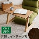 [クーポンで7%OFF! 4/9 20:00-4/10 0:59] テーブル 折りたたみ 座椅子 おしゃれ 高さ調節 昇降式 一人用 サイドテー…