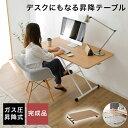 テーブル 高さ調節 デスク 折りたたみ 昇降式 テレワーク 昇降テーブル 伸縮式 一人暮らし ローテーブル 木製 リビン…