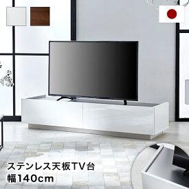 ローボード テレビ 台 収納 140cm 白 ホワイト ステンレス テレビボード ステンレス天板 シャビーナチュラル 引き出し 引出 国産 コードリール TVボード AVボード 半完成品 日本製 福袋 新生活
