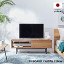 テレビ台 120cm 国産 日本製 テレビボード ローボード テレビラック おしゃれ 一人暮らし 収納 引き出し 脚付 TV台 TV…