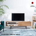 テレビ台 140cm 国産 日本製 テレビボード ローボード テレビラック おしゃれ 一人暮らし 収納 引き出し 脚付 TV台 TV…