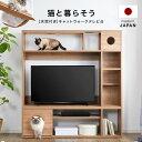 [クーポンで10%OFF! 7/4 20:00-7/6 9:59] テレビ台 ハイタイプ 国産 日本製 キャットウォーク 猫 多頭飼い リビング …