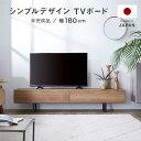 テレビ台 テレビボード テレビラック ローボード 180 棚 おしゃれ 一人暮らし 脚付き 日本製 収納 ナチュラル 木目 脚…