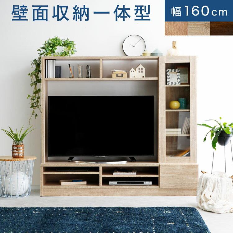 壁面収納 テレビ ハイタイプ テレビ台 壁面 収納 テレビボード 32インチ 32型 42インチ 42型 46インチ 46型 50インチ 50型 TV台 棚 木製 TVボード AVボード テレビラック ラック 160cm