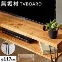 テレビ台 おしゃれ 天然木 テレビボード ヴィンテージ 風 無垢 TVボード ローボード 約 120 プリンター台 男前 収納棚…