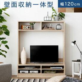 壁面収納 テレビ ハイタイプ テレビ台 壁面 収納 テレビボード 32インチ 32型 42インチ 42型 46インチ 46型 50インチ 50型 TV台 棚 木製 TVボード AVボード テレビラック ラック 120cm