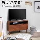 テレビ台 コーナー テレビボード コーナーテレビ台 ローボード TVボード TV台 テレビラック テレビスタンド AVボード …