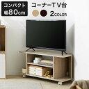 テレビ台 コーナー 収納 三角 テレビボード TVボード TV台 おしゃれ オーク 80 高さ30cm 角 壁 角置き キャスター付き…