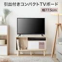 テレビ台 おしゃれ 一人暮らし かわいい シンプル スリム 扉付き 扉 小さめ 小さい ナチュラル 木製 ローボード 脚付…