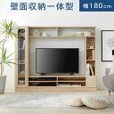 [クーポンで7%OFF! 8/5 0:00-8/6 9:59] テレビ台 ハイタイプ 壁面収納 テレビ 壁面 収納 テレビボード 32インチ 32型…
