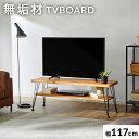 テレビ台 おしゃれ 天然木 テレビボード ローボード 収納 西海岸 117cm 117 プリンター台 男前 ヴィンテージ風 一人暮…