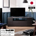 【日本製 ・完成品】 テレビ台 サイドチェストセット テレビボード TV台 TVボード TVラック AVボード 幅117.6cm 国産 …