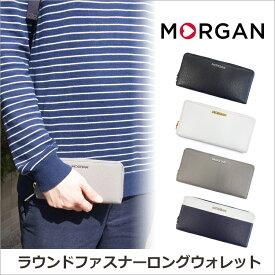 MORGAN公式 モルガン レディース 財布 長財布 ラウンド イタリアンレザー プレゼント ギフト mr1003