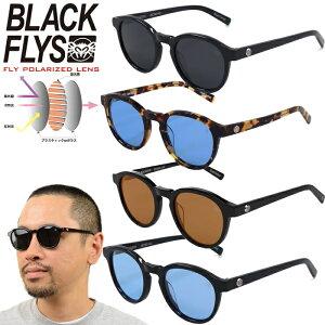 ブラックフライ BLACK FLYS BF-12825 FLY MADISON(POLARIZED) フライ マディソン 偏光 サングラス ボストン ラウンド UVカット ハンドメイド メガネ メンズ レディース ドライブ バイカー 車 釣り 4カラー